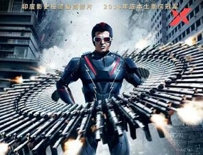 2.0 Tamil Movie Review and Rating