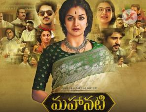 Mahanati Box Office Collection