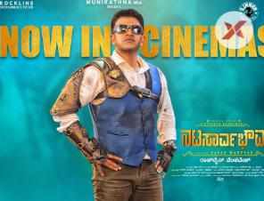 Natasaarvabhowma Kannada Movie Review and Rating