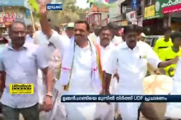 Idukki Constituency Prepares For Final Round Of Poll Campaigning