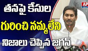 YS Jagan About His Cases Background