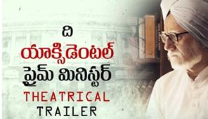 The Accidental Prime Minister, Official Telugu Trailer, Anupam Kher, Vijay Ratnakar Gutte