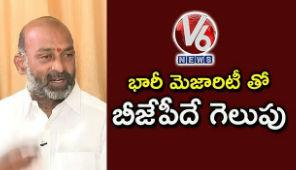 BJP Candidate Bandi Sanjay Face To Face Over Lead In Karimnagar Lok Sabha Constituency