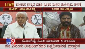 'We Will Gift 5-6 More MLAs to BJP to Make Yeddyurappa CM' Says Kolar MP Muniswamy