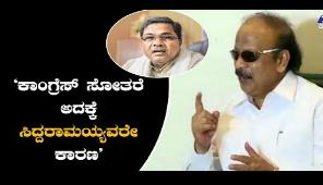 Roshan Baig Blames Siddaramaiah For Congress Lose In Karnataka