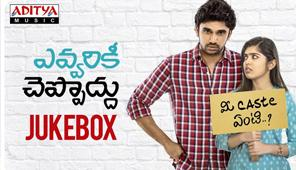 Evvarikee Cheppoddu Audio Songs - Jukebox