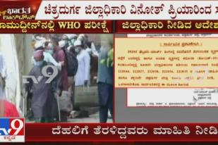 Chitradurga DC Orders People To Undergo Covid-19 Test Who Attended Nizamuddin Event In Feb & March