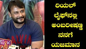 Challenging Star Darshan Says Ambareesh Is His Real Life Yajamana