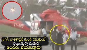 YS Jagan Shocking Entry From Helicopter