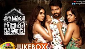Chikati Gadilo Chithakotudu Audio Songs - Jukebox