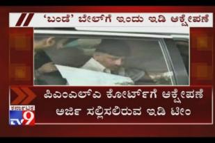 Trouble again brews DK Shivakumar, ED to raise objection over DKS bail petition