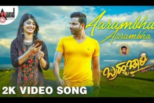 Bramhachari - Aarambha - 2K Video Song