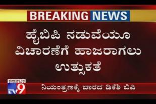DK Shivakumar reportedly ready to face ED Grilling despite of high BP