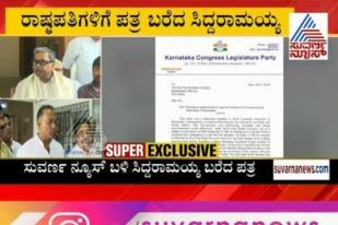 Dinesh Gundu Rao reaction on Siddaramaiah's Letter to President