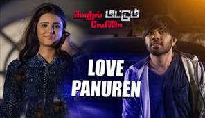 Love Panuren Video Song Promo Kadhal Mattum Vena