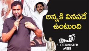 Yatra Movie Blockbuster Meet, Mahi V Raghav Speech