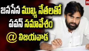 Pawan Kalyan Meeting with Janasena Leaders over AP Election Results