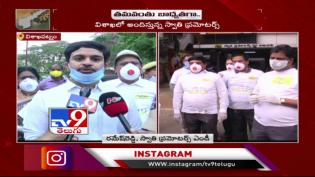 Swathi Promoters distributes food, water bottles for police in Visakha
