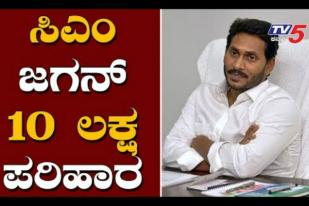 AP CM YS Jagan announces Rs 10 Lakhs - Godavari boat incident victims