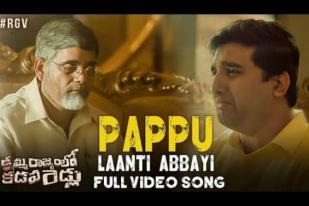 Pappu Laanti Abbayi Full Video Song - Kamma Rajyam Lo Kadapa Reddlu