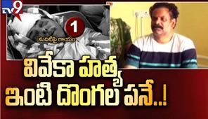 Parameshwar Reddy Comments on YS Vivekananda Reddy murder  Parameshwar Reddy