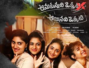 Entertaining trailer of 'Anukunnadhi Okkati Ayyindhi Okkati'