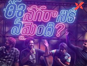 'Ee Nagaraniki Emaindi' movie to have a sequel on Digital platform