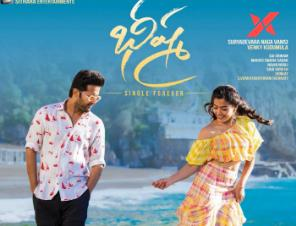 Bheeshma Movie Box Office Collection - Nithin's Bheeshma 14 days World wide Collections