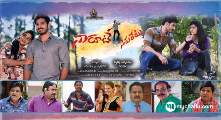 Naa Roote Separatu Movie Posters