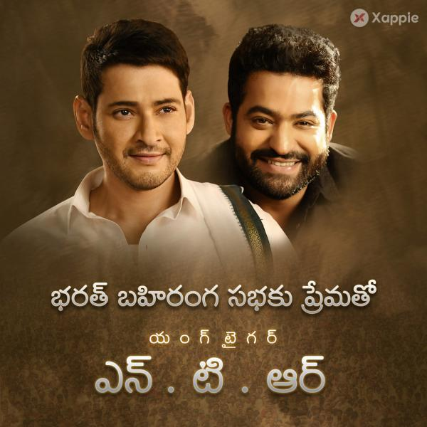 NTR as chief guest to Bharat Ane Nenu Audio Launch