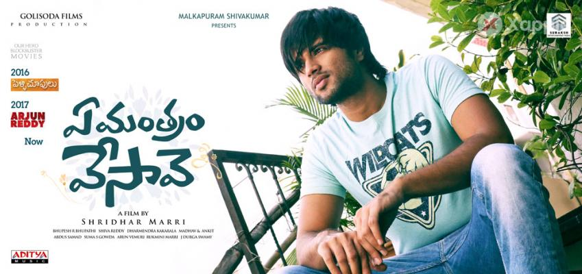 ye mantram vesave Movie Wallpapers
