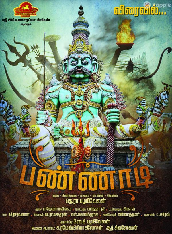 Pannadi  Movie Poster