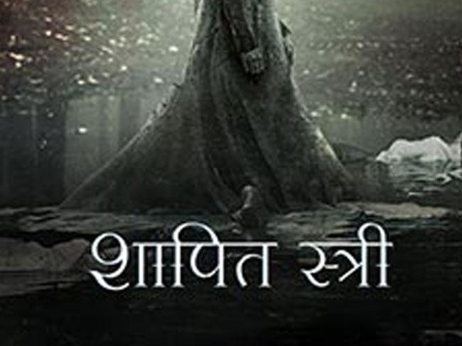 Shaapit Stree 2019 | Shaapit Stree Full Movie Leaked by