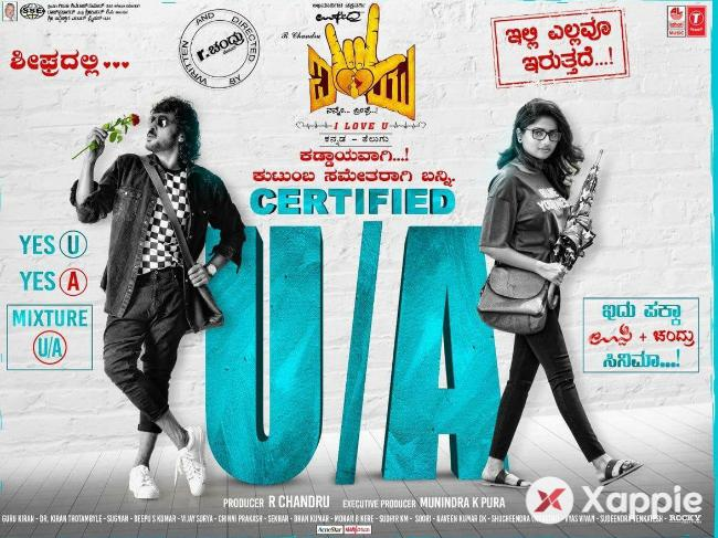 I Love You Movie to be released on June 14 - Kannada Movie