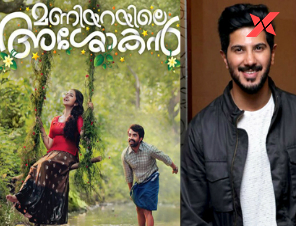 Olu song from Malayalam film Maniyaravyile Asokan creates a positive buzz around the film; Sid Sriram gave the vocals