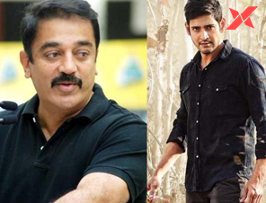 Kamal Haasan's appreciation on Mahesh Babu