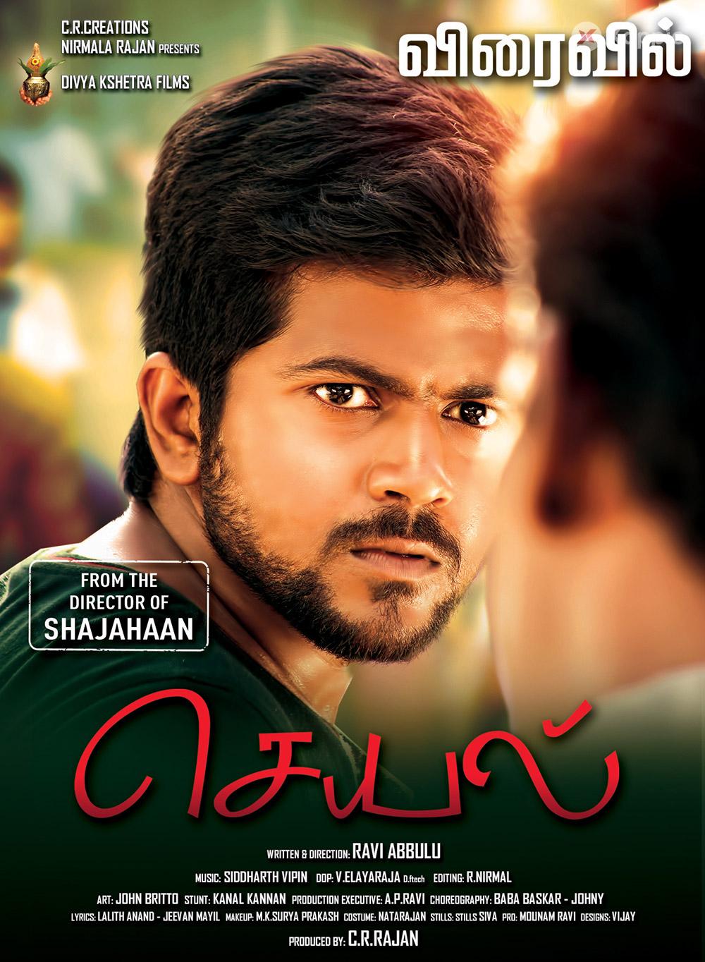 Download Ek Aur Tej Hero (Seyal)