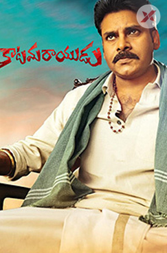 Katamarayudu Telugu Movie