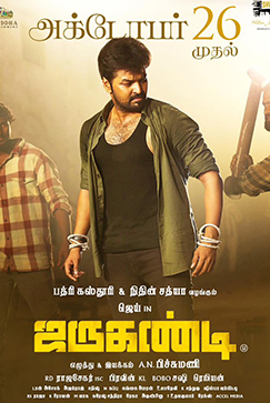 Jarugandi Tamil Movie