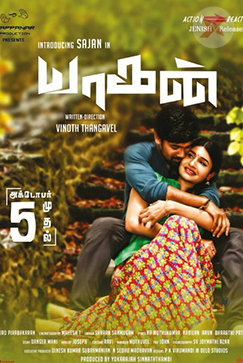 Yaagan Tamil Movie