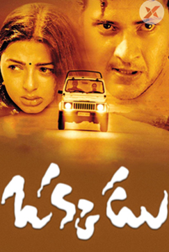 Okkadu Telugu Movie