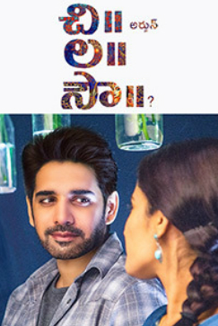 Chi La Sow Telugu Movie