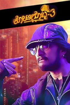 Kotigobba 3 Kannada Movie
