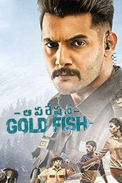 Operation Gold Fish Telugu Movie