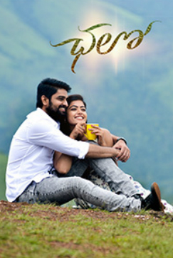 Chalo Telugu Movie