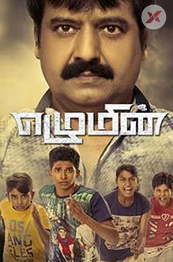 Ezhumin Tamil Movie