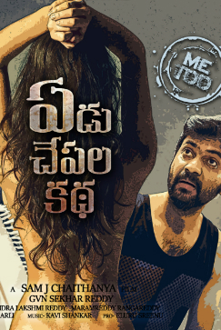 Yedu Chepala Katha Release Date Cast And Crew Galleries Videos