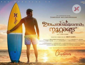 Irupathiyonnaam Noottaandu Malayalam Movie
