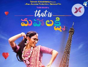 That is Mahalakshmi Telugu Movie