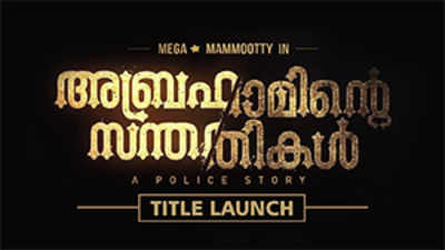 Abrahaminte Santhathikal Official Trailer